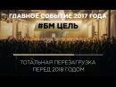 Приглашение на выездную конференцию БИЗНЕС МОЛОДОСТИ ПО ЦЕЛЯМ!