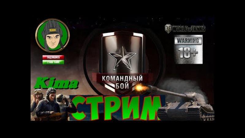 Kima STREAM - 💥World of tanks 💥 Командный бой 18