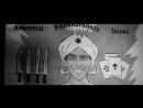 Золотой теленок 1968 Часть 1