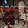 Ремонт, реставрация мебели и предметов ДПИ