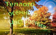 Осень,Дарит тепло,и радость.