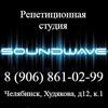 SOUNDWAVE Репетиционная база / студия Челябинск