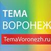 Новости Воронежа   TemaVoronezh.ru