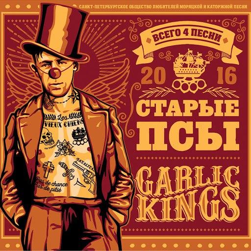 Garlic Kings альбом Старые псы