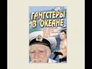Гангстеры в океане (1991 года). Моряки ММФ СССР