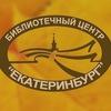 """Конкурсы """"БЦ """"Екатеринбург"""""""