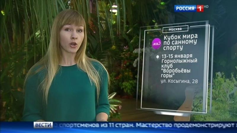 Вести-Москва • Куда пойти в выходные: соревнования саночников и орхидеи в тропическом лесу