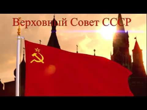 ВСПОМНИТЕ СВОЮ ПРИСЯГУ СССР! Министр МВД РСФСР.