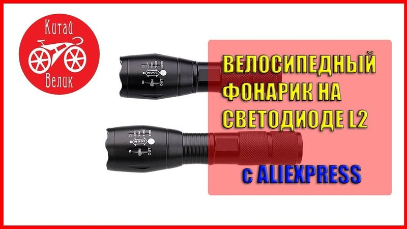 велосипедный фонарик на светодиоде L2 bicycle flashlight с ALIEXPRESS | CHINA BICYCLE | КИТАЙ ВЕЛИК