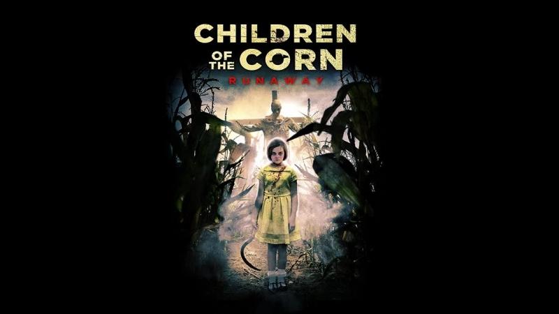 Дети кукурузы Беглянка ужасы 2018