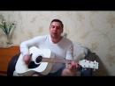 Песни под гитару-.Есть красивая одна девушка на земле.
