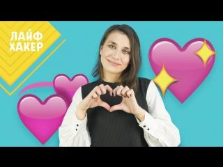 Как понравится любому человеку: 7 трюков, чтобы вас все любили