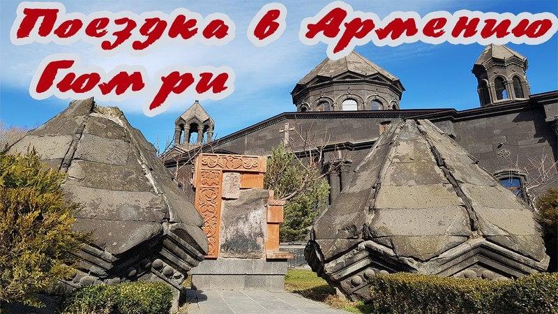 Часть 3. Гюмри, Армения; 10-11 марта - Старинные церкви, Черная крепость