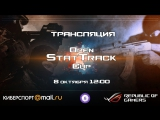 Open StatTrack Cup по CS:GO