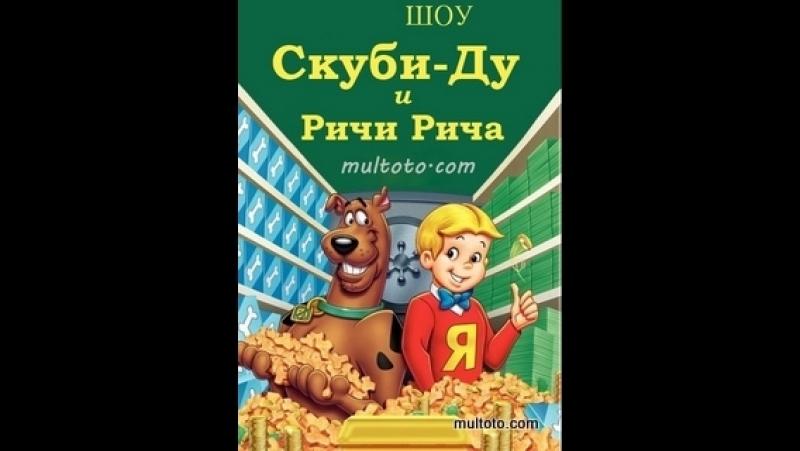 Шоу Ричи Рича и Скуби-ду серия 02 The Richie Rich Scooby-Doo show (episode 2)