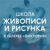 """Школа живописи и рисунка в Галерее """"Виктория"""""""