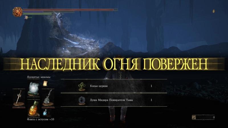 Мидир Пожиратель Тьмы(отпизжен) - Dark Souls III NG маг-тряпочка