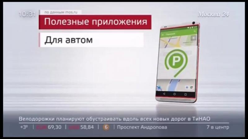 Десятки тысяч москвичей скачали полезные мобильные приложения о городе