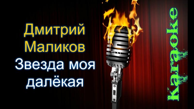 Дмитрий Маликов Звезда моя далекая караоке
