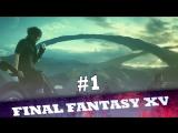 Стрим #1! Final Fantasy XV