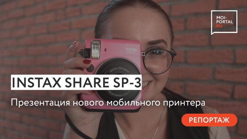 Презентация Instax SHARE SP-3 в Тюмени
