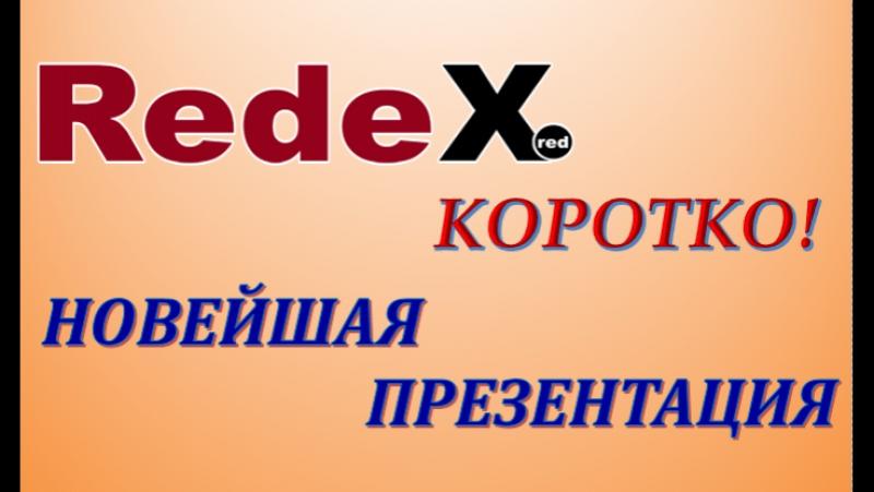 КОРОТКО! НОВЕЙШАЯ ПРЕЗЕНТАЦИЯ REDEX _ РЕДЕКС 2018 год маркетинг