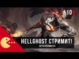 Overwatch - HellGhost стримит!