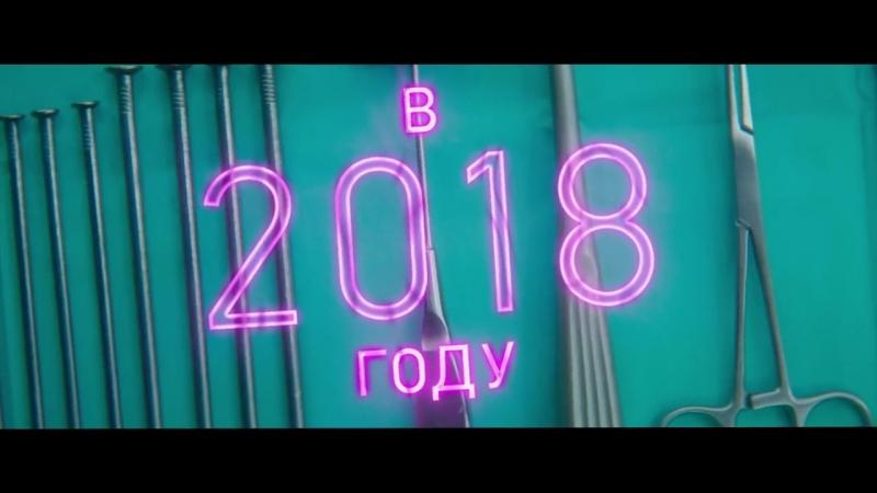 Конченая Русский трейлер 2018