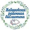 Жабинковская районная библиотека