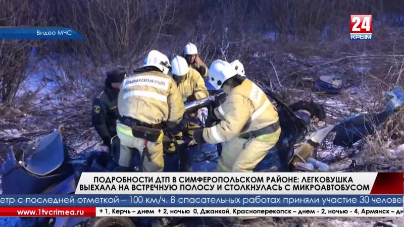 Новые подробности аварии с жертвами в Симферопольском районе