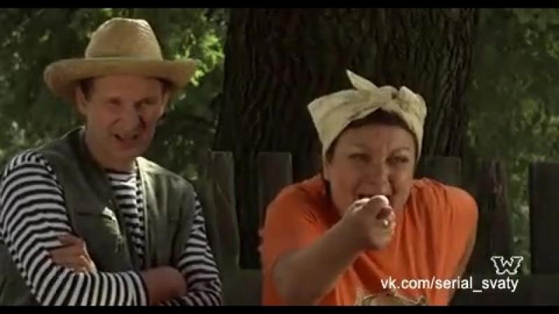 сваты )