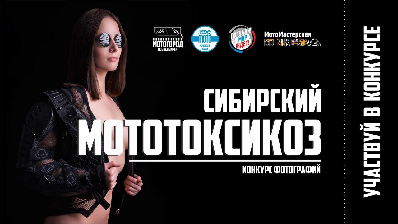 Афиша Новосибирск Сибирский Мототоксикоз 2019 / Конкурс фотографий
