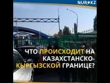 Что происходит на казахстанско-кыргызской границе?