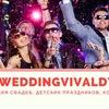 Weddingvivaldyprazdnik