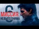 Миссия невыполнима 6 Последствия — Русский трейлер 2018 / США / Боевик / новое кино2018 кино боевик миссияневыполнима