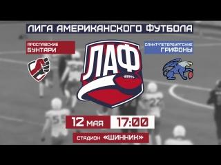 ЛАФ 2018 Ярославские Бунтари - Грифоны Санкт-Петербург (афиша)