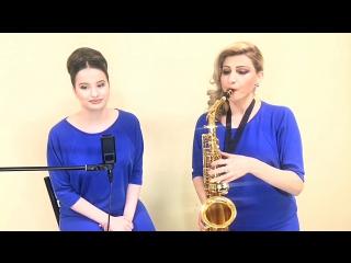 Виктория оганисян - ов, сирун сирун! наира костанян саксофон