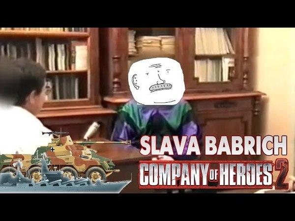 Знакомьтесь, Слава Babrich - стример по COH2 ЧАСТЬ №2