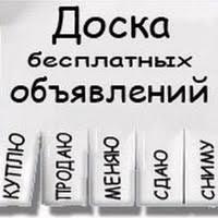 Подать объявление бесплатно в солигорск продажа земельные участки в московской области частные объявления