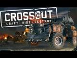 Стрим по Crossout #Crossout Не реальный отрыв