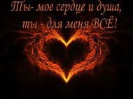 я люблю тебя милый!!!!!