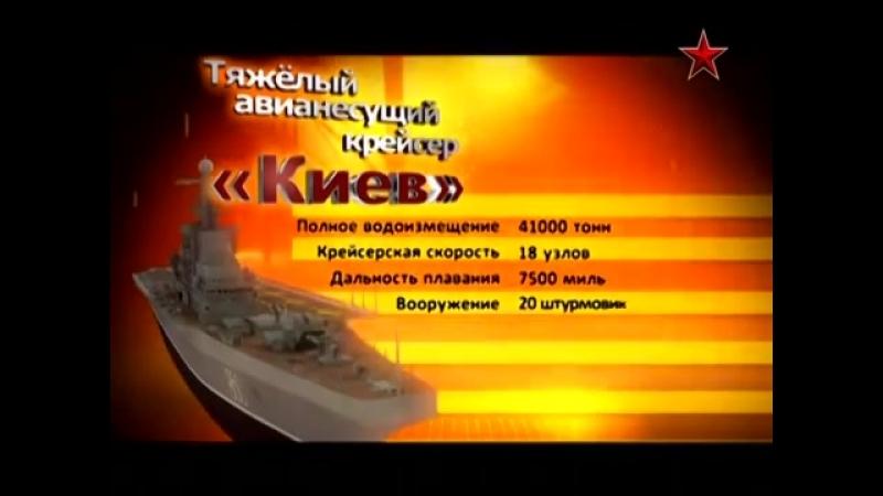 Сделано в СССР Тяжелый авианесущий крейсер Киев