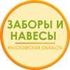 ЗАБОРы и НАВЕСы Москва МО