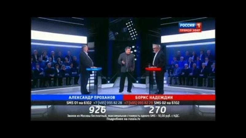 Поединок с Владимиром Соловьевым Проханов VS Надеждин 05 10 2017 За что был растрелян Белый дом в Москве 24 года назад