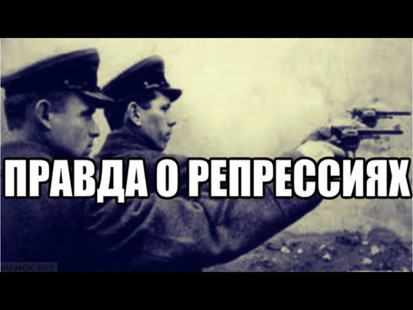 Что стояло за массовыми репрессиями 1937 г. Сталин, Берия, Гулаг и десятки миллионов расстрелянных