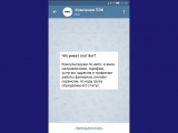 ПЭК: чат-бот Telegram / Как узнать стоимость перевозки?