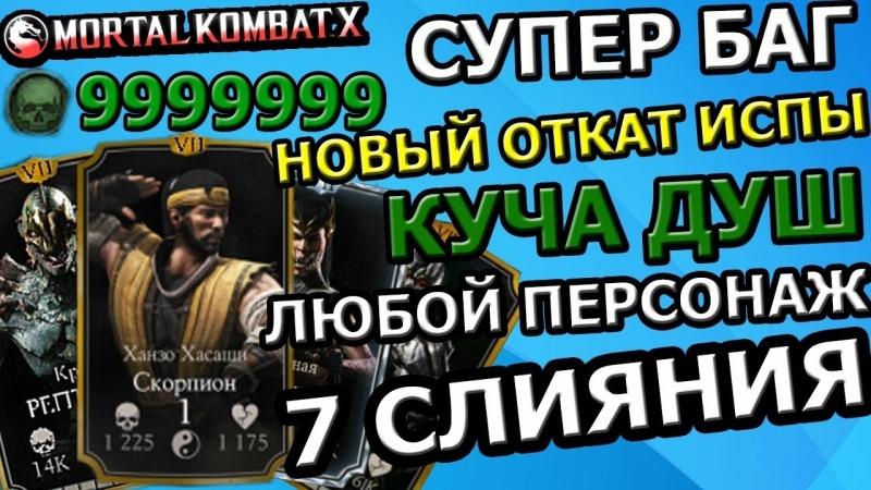 [RomVite] БАГ: НОВЫЙ ОТКАТ ИСПЫТАНИЯ| МИЛЛИОНЫ ДУШ| ПЕРСЫ 7 ЭЛИТЫ| Mortal Kombat X mobile(ios)