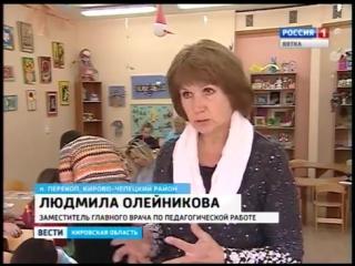 День театра и творчества в детском санатории Солнечный (ГТРК Вятка)