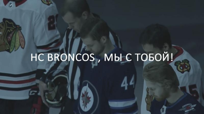 HC BRONCOS , МЫ С ТОБОЙ! | AVD |