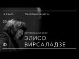 Трансляция концерта Фортепианный вечер Элисо Вирсаладзе